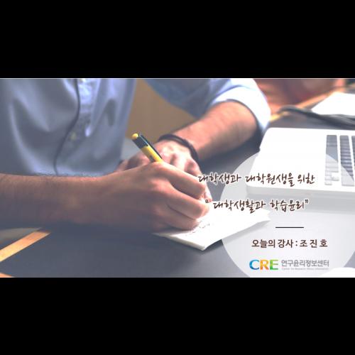 2019 웨비나 제2강.대학생활과 학습윤리(190918 조진호).png