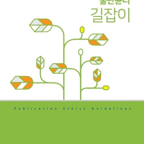 과학기술+분야+학회+출판윤리+길잡이학회용.pdf_page_01.jpg