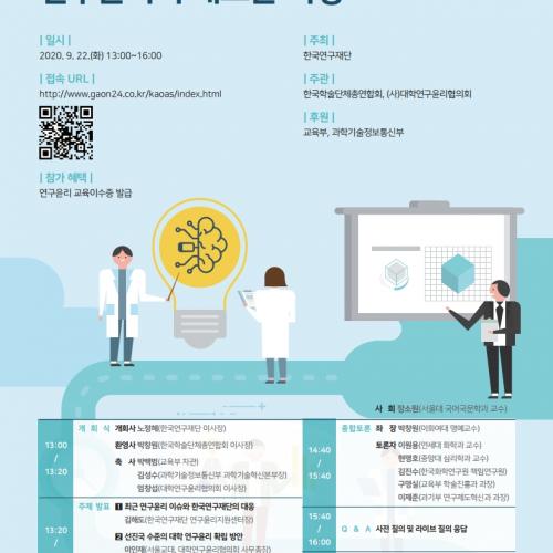2020년+제2차+온라인+연구윤리+포럼+포스터.pdf_page_1.png
