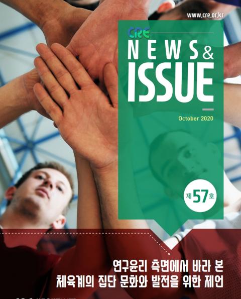 57호 뉴스앤이슈.png