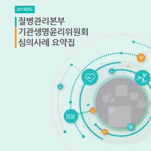 2019 질본 IRB 심의사례집.jpg