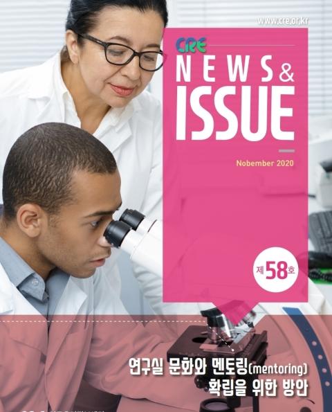 58호 뉴스앤이슈.pdf_page_1.jpg